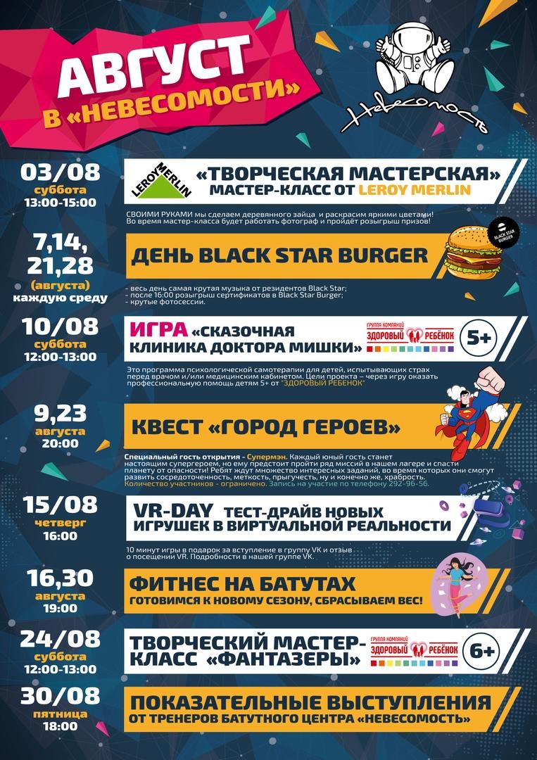 Афиша мероприятий на Август 2019 в Невесомости