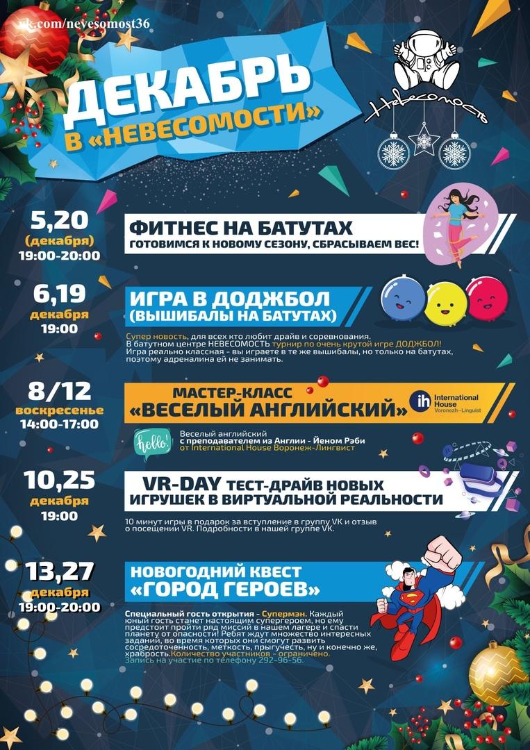 Афиша мероприятий на Декабрь 2019 в Невесомости