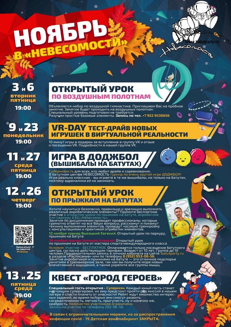 Афиша мероприятий на Ноябрь 2020 в Невесомости