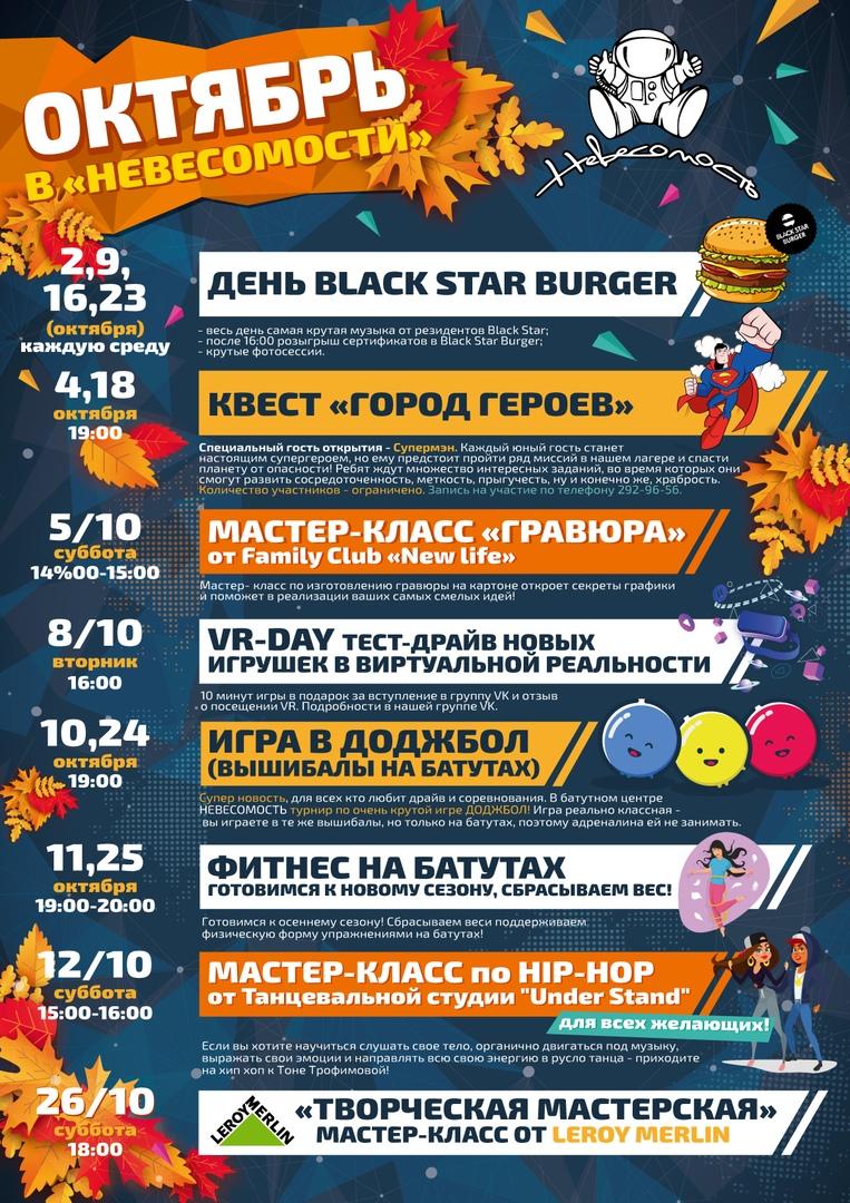 Афиша мероприятий на Октябрь 2019 в Невесомости