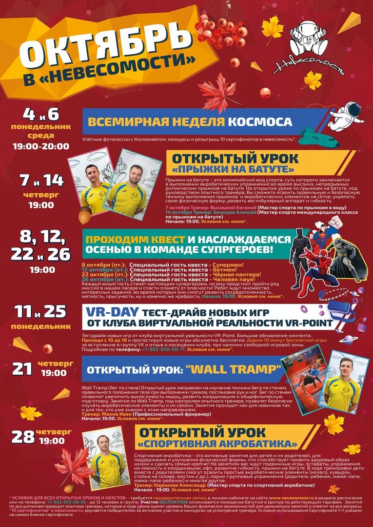 Афиша мероприятий на Октябрь 2021 в Невесомости