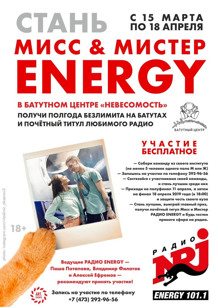 Мистер и Миссис Энерджи (Energy) Батутный Центр НЕВЕСОМОСТТ Воронеж