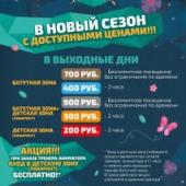 Снижение цен в Батутном Центре Невесомость Воронеж