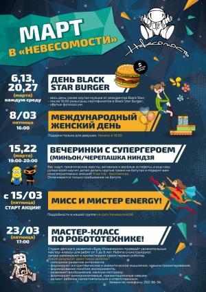 Афиша мероприятий на Март 2019 в Невесомости