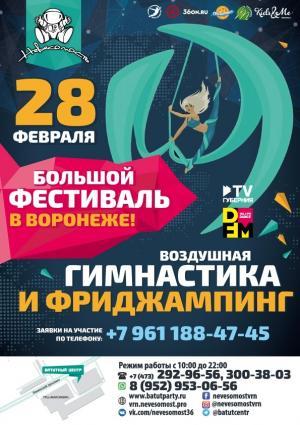 Воронежский фестиваль по воздушным полотнам и фриджампингу