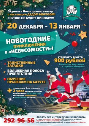 Новый год 2019 с детьми в Воронеже батутный центр невесомость