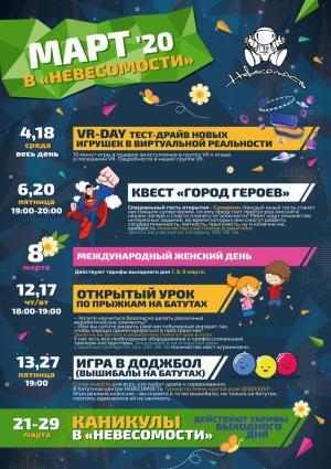 Анонс мероприятий на Март 2020 в Невесомости
