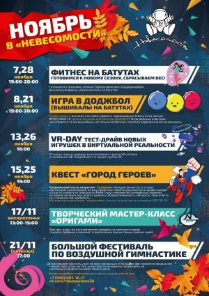 Афиша мероприятий на Ноябрь 2019 в Невесомости