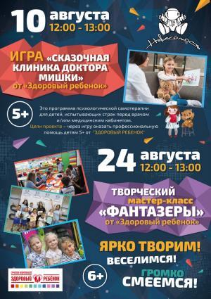 "10 августа 12:00-13:00 игра ""Сказочная клиника Доктора Мишки"" в Невесомости"