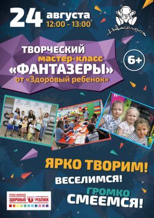 "24 августа 12:00-13:00 - Творческий мастер-класс ""Фантазеры"" в Невесомости"
