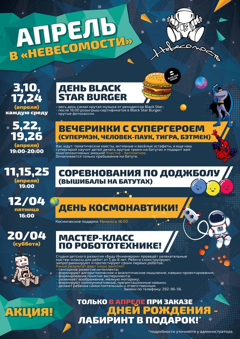 Афиша мероприятий на Апрель 2019 в Невесомости