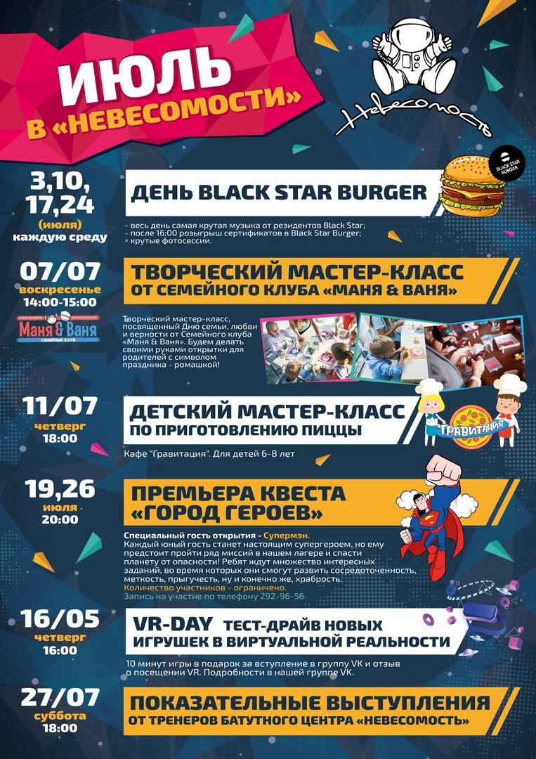 Афиша мероприятий на Июль 2019 в Невесомости