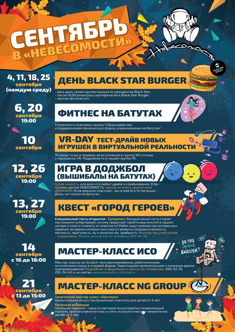 Афиша мероприятий на Сентябрь 2019 в Невесомости