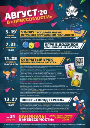 Афиша мероприятий на Август 2020 в Невесомости