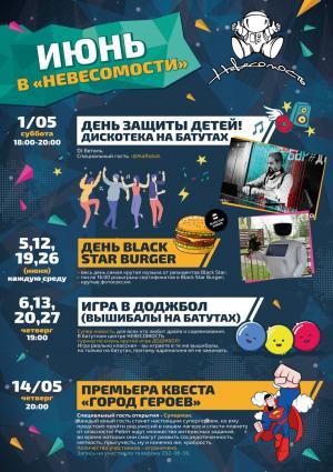 Афиша мероприятий на Июнь 2019 в Невесомости
