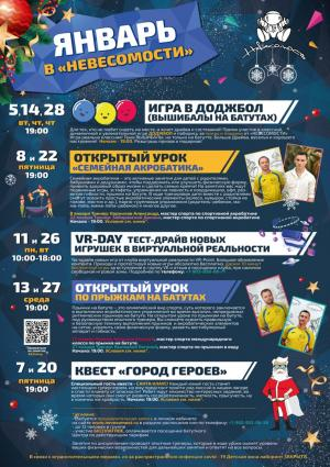 Афиша мероприятий на Январь 2021 в Невесомости