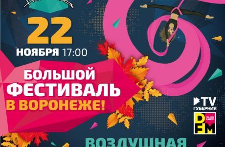 Фестиваль по полотнам в воронеже 2019